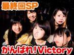 がんばれ!VICTORY